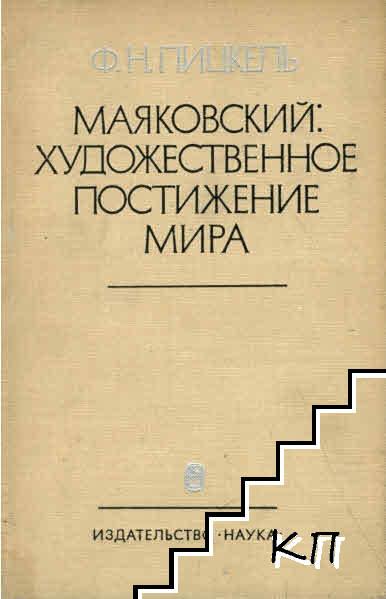 Маяковский: художественное постижение мира