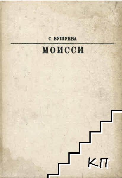 Моисси