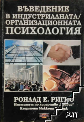 Въведение в индустриалната / организационната психология