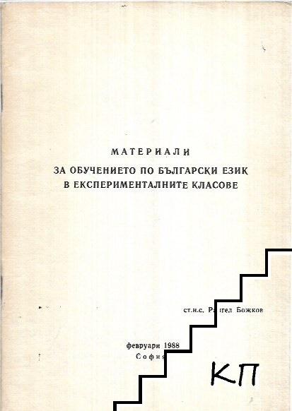 Материали за обучението по български език в експерименталните класове
