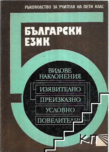 Български език. Ръководство за учителя за 5. клас