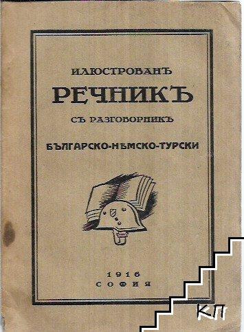 Илюстрованъ речникъ с разговорникъ. Българско-немско-турски