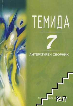 Темида. Книга 7