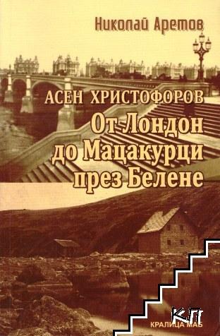 Асен Христофоров: От Лондон до Мацакурци през Белене