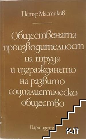 Обществената производителност на труда и изграждането на развито социалистическо общество