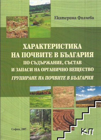 Характеристика на почвите в България