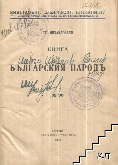 Книга за българския народъ