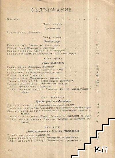 Конституционно право на СССР (Допълнителна снимка 1)