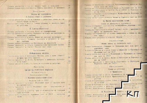 Конституционно право на СССР (Допълнителна снимка 2)