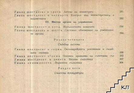 Конституционно право на СССР (Допълнителна снимка 3)