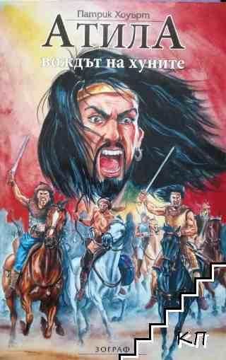 Атила, вождът на хуните