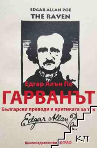 Гарванът. Български преводи и критиката за тях