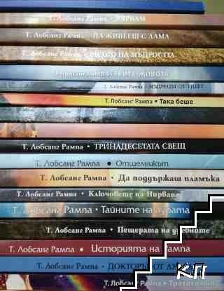 Комплект от 18 книги