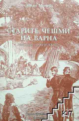 Старите чешми на Варна
