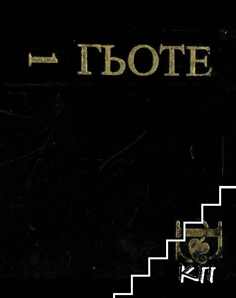 За литературата и изкуството в два тома. Том 1: За литературата
