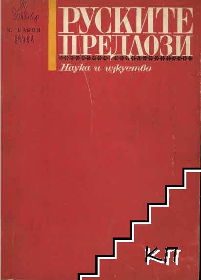 Руските предлози
