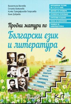 Пробни матури по български език и литература