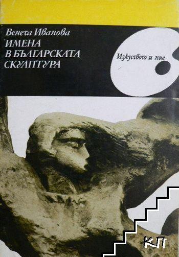 Имена в българската скулптура