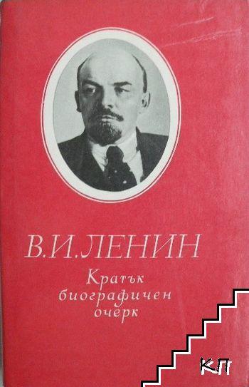 В. И. Ленин. Кратък биографичен очерк