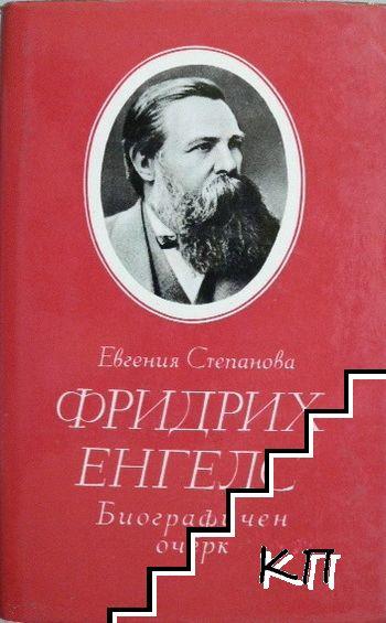 Фридрих Енгелс. Биографичен очерк