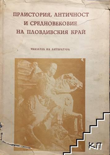 Праистория, Античност и Средновековие на Пловдивския край