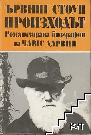 Произходът. Романизирана биография на Чарлс Дарвин. Том 1