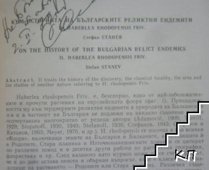 Към историята на българските реликтни ендемити. II. Haberlea rhodopensis Friv