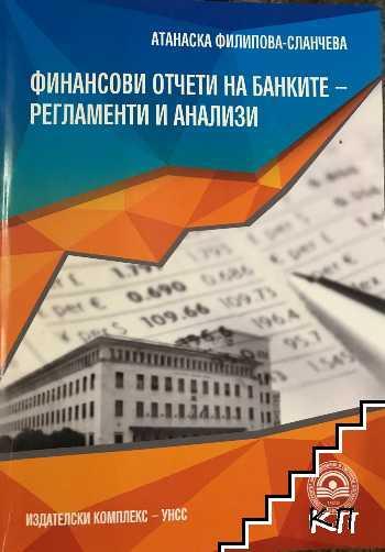 Финансови отчети на банките-регламенти и анализи