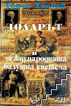 Доларът и международната валутна система. Том 1: Еволюция и съвременни проблеми