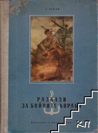 Разкази за бойните кораби