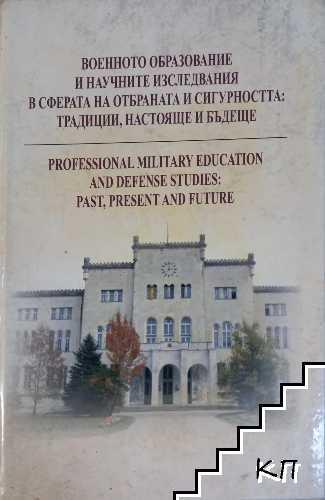 Военното образование и научните изследвания в сферата на отбраната и сигурността: Традиции, настояще и бъдеще