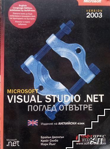 Microsoft Visual Studio .NET 2003 - поглед отвътре