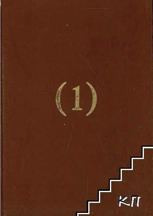 Избрани съчинения. Том 1