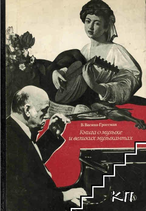 Книга о музыке и великих музыкантах