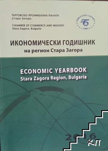 Икономически годишник на регион Стара Загора - 2016
