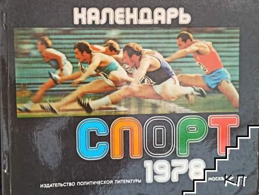 Календарь спорт 1978