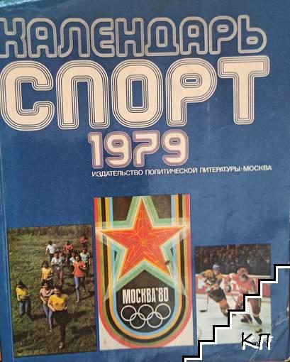 Календарь спорт 1979