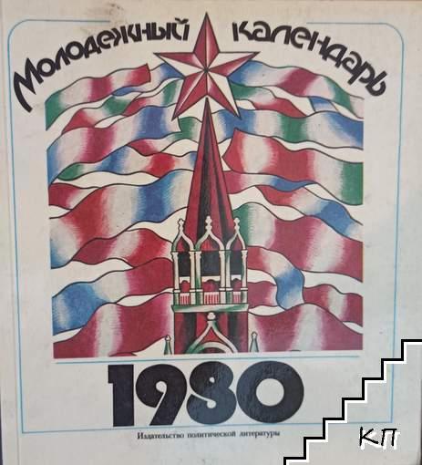 Молодежный календарь 1980