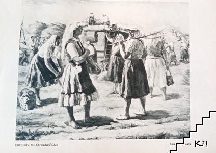Обща художествена изложба 1953 - каталог (Допълнителна снимка 2)