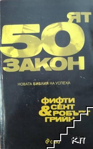 50-ят закон. Новата Библия на успеха