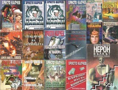 Христо Калчев. Комплект от 17 книги