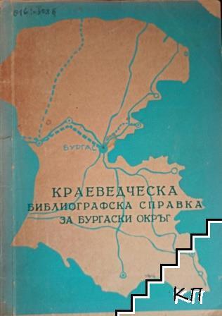 Краеведческа библиографска справка за бургаски окръг