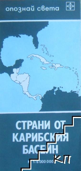 Страни от Kарибския басейн