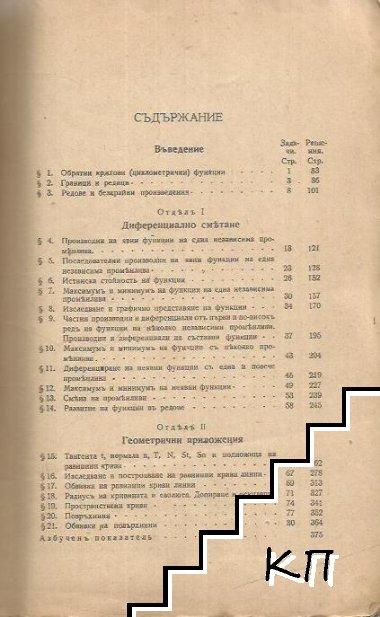 Сборник от задачи и теореми по диференциално и интегрално смятане. Част 1: Диференциално смятане (Допълнителна снимка 1)