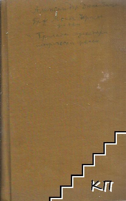 Графъ Монте Кристо / Тримата мускетари (Допълнителна снимка 1)