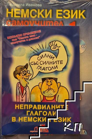 Немски език - самоучител в диалози / Deutsch für Bulgaren. Част 1 + CD