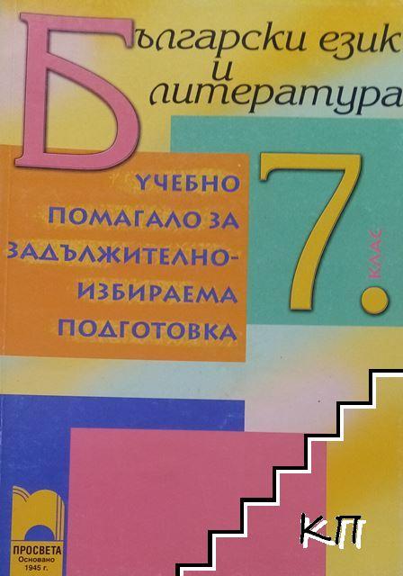Български език и литература. Учебно помагало за задължително-избираема подготовка за 7. клас