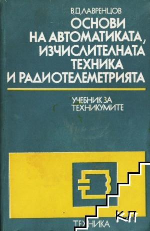 Основи на автоматиката, изчислителната техника и радиотелеметрията