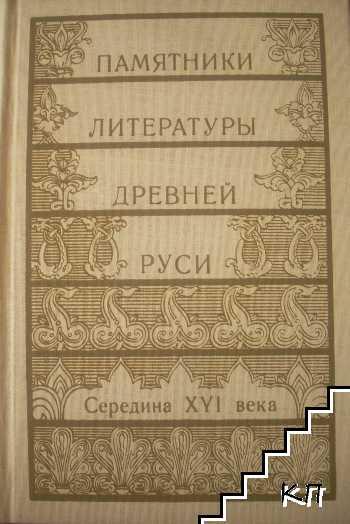 Памятники литературы Древней Руси: Середина XVI века