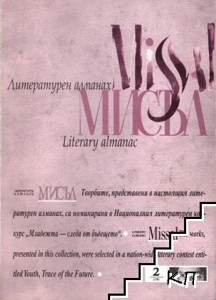 """Литературен алманах """"Мисъл"""". Бр. 2 / 1999"""